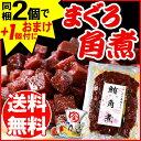 マグロ まぐろ 鮪角煮 160g×1袋 同梱2袋(1,110円)購入で...