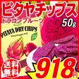 ピタヤ(ドラゴンフルーツ)チップス 50g メール便限定 送料無料