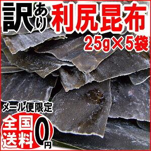 送料無料 訳あり 天然 利尻 昆布25g×5袋セット(北海道産) わけあり ワケあり わけあり…