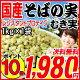 そばの実 国産(北海道・秋田県産) ソバ 蕎麦 むき実・ぬき実 1kg×1袋 送料無料 ※…