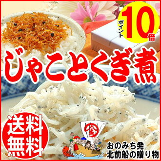 """Gifts Gift points 10 times, Tokushima prefecture, from soft or """"Shirasu"""" 250 g and Hyogo Prefecture from Japanese nail sauce 160 g set Tsukudani birthday birth 内 祝 I congratulations P 14 Nov15 10P14Nov15"""