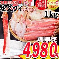 蟹 カニ かに 加熱用 カット 生ズワイガニ1kg×1 鍋セット 送料無料 ギフト かに カニ 蟹★同梱2kgで500円引★
