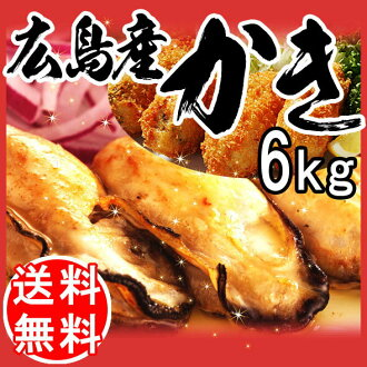 Oyster oyster and pan Hiroshima production (commercial) frozen oysters oversized 6 x 1 kg bag from Hiroshima big thick Pringle to impress! Customer satisfaction NO.1 oyster, pot and pan set, sale or BBQ set /