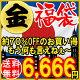 Aug08P3 【金の福袋】【送料無料】【プレゼント】70%OFF 日本 金メ...