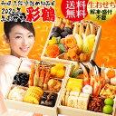 【生おせち】おせち 2020 冷蔵 おせち料理 『彩鶴』送料