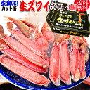 生食OK! カット 生ズワイガニ 1.8kg入(600g 約...