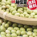 北海道産 大豆(だいず) 250g