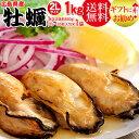 カキ 広島 牡蠣 送料無料 ギフト カキ 冷凍 牡蠣(かき)特大 1kg (正味量約850g)×1袋 ...