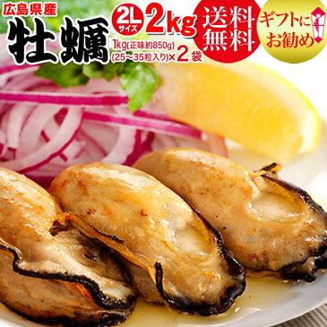 カキ 広島カキ お歳暮 ギフト 牡蠣 送料無料 牡蠣(かき)特大 2L 1kg(正味850g)×2袋 2kg 牡蠣 広島産 鍋 ヘルシー
