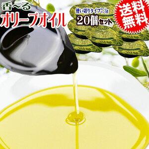 香る オリーブオイル 7.3g×20個セット エキストラバージンオリーブオイル 送料無料 メール便限定 使い切りタイプ スーパーフード