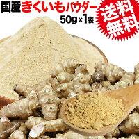 キクイモ きくいも 菊芋 粉 きくいもパウダー 国産 50g×1袋 菊芋 無添加 イヌリン 天然のインシュリン 送料無料 メール便限定 有機 国産 原料使用