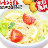 レモンうどん 220g×2袋 送料無料 国産 レモン 瀬戸内レモン使用 饂飩 細麺 タレ付き