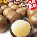 マカダミアナッツ 送料無料 殻付き マカデミアナッツ5kg(1kg×5袋) オーストラリア産 ロースト 製菓材料 ナッツ おつまみ おやつ ※専用のナッツクラッカーが必要です