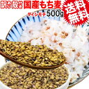 ダイシモチ 国産 もち麦 殻付き 500g×1袋 訳あり 小サイズ 雑穀米 に 昨年作付のそばの実がたまに混入することがございますので、そばアレルギーの方はご遠慮ください