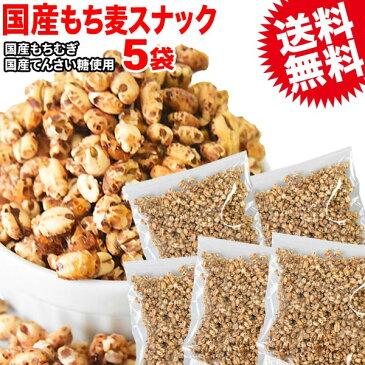 国産 もち麦 大麦 もちむぎ もち麦っこ 60g×5袋 βグルカン 送料無料 スーパーフード