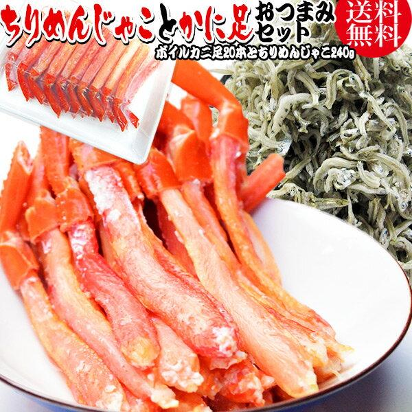 魚介類・水産加工品, カニ  201( )240g