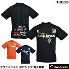 【男女兼用】ブラックナイトBKTシャツT-0150(ユニサイズ)バックプリント(1商品のみネコポス発送可能)