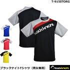 2019新【男女兼用】ブラックナイトTシャツT-9150TORG(ネコポスでの発送のみ送料無料)