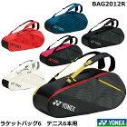 ヨネックスラケットバッグ6BAG2012Rテニス6本用