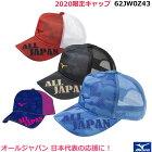 2020限定【ミズノ帽子】2020限定キャップ62JW0Z43オールジャパンキャップユニセックス
