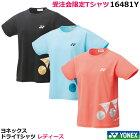 限定ヨネックスドライTシャツ16481Y受注会限定Tシャツ女性用Tシャツ(1商品のみネコポス発送可能)