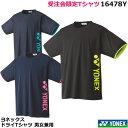 【限定Tシャツ】ヨネックス ドライTシャツ 16478Y 受注会限定Tシャツ UNI 男女兼用(1商品のみネコポス発送可能)