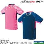 【2020年度商品】メンズヨネックスゲームシャツ10374(フィットスタイル)MEN【1商品のみネコポス発送可能】