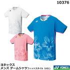 【2020年度商品】メンズUS1ヨネックスゲームシャツ10376(フィットスタイル)MEN【1商品のみネコポス発送可能】