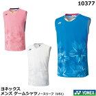【2020年度商品】メンズUS1ヨネックスゲームシャツ10377(ノースリーブ)MEN【1商品のみネコポス発送可能】