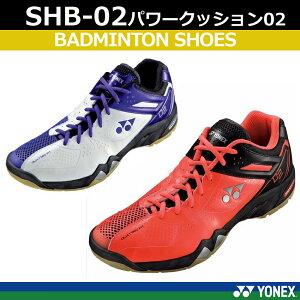 ヨネックス パワークッション 02 SHB-02