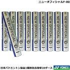 シャトルコックニューオフィシャルF-80【日本バドミントン協会1種検定合格球】【10ダース】ヨネックス