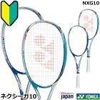2019年発売【新デザイン】ヨネックスソフトテニスラケットNEXIGA10ネクシーガ10NXG10