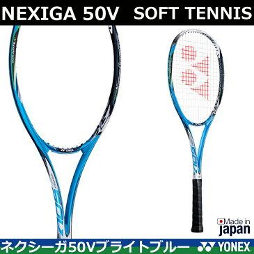 ソフトテニスラケット NEXIGA 50V ネクシーガ50V ブライトブルー(576)ヨネックス