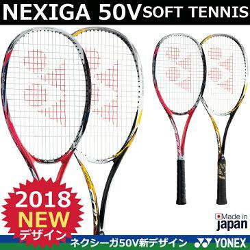 【2018年新デザイン】ソフトテニスラケット NEXIGA 50V ネクシーガ50V ヨネックス
