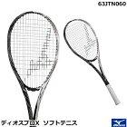 【2020年度モデル】ミズノソフトテニスラケットディオスプロX63JTN060【DIOSPRO-X】