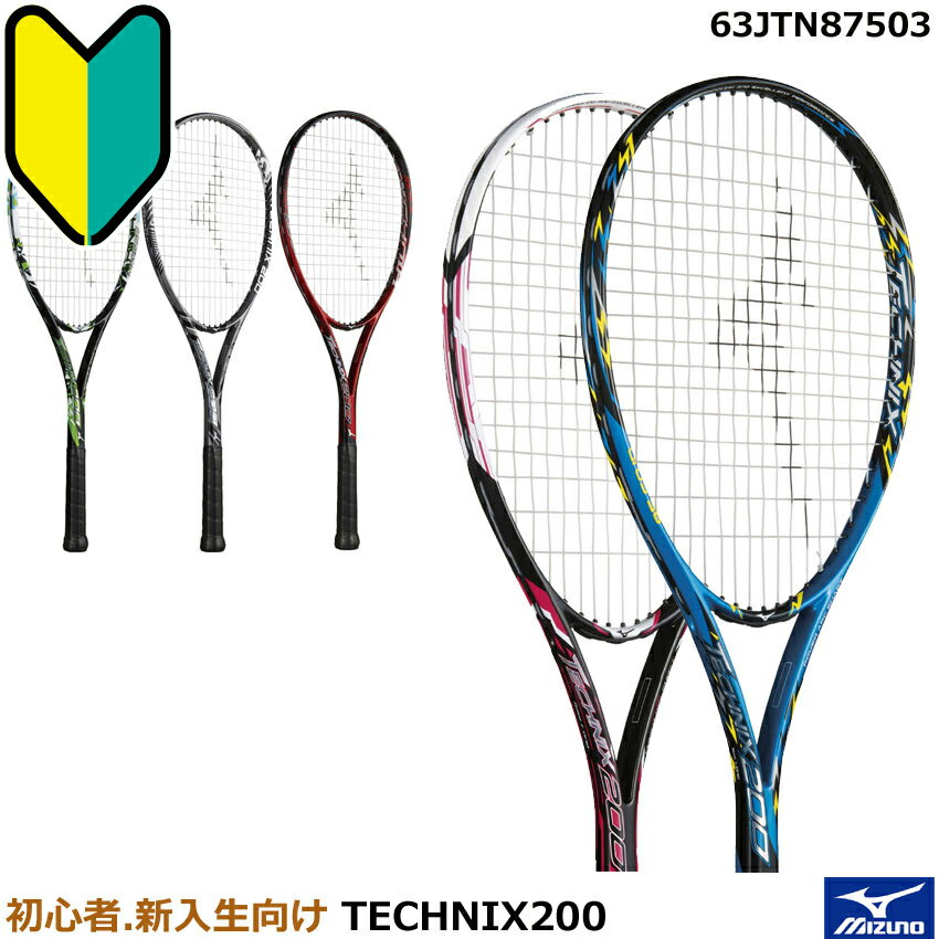 ミズノ ソフトテニスラケット 初心者.新入生向け TECHNIX200(テクニックス200)63JTN87503(ガット張り上げモデル)サイズ 00ZG