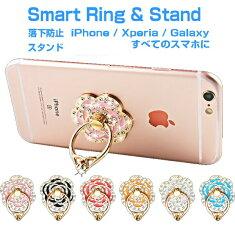 【あす楽即納】リング送料無料かわいい薔薇バラ花落下防止きらきらクリスタルスマートフォンスタンドタブレットiPhoneiPadスマートフォンスタンドスマートフォンスタンド安心ring便利グッズおしゃれ