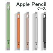 ApplePencilケース