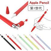 applepencilcase第1世代アップルペンシルカバーシリコンケースくまペンホルダーカバーiPadAir32019iPadPro12.910.59.7ホルダー紛失防止タッチペンスタイラスホルダーキャラクターペン先全7色