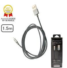 頑丈なlightningケーブルmfi認証送料無料1.5mAluminiumLightningCableブラックコネクタアルミ同時iPhoneケーブル充電ケーブルAppleライトニングLightningcableiPhone6siPhone6splusipadAiripadminiCK-LA01BK4516023762888