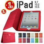 \楽天ランキング1位/ ipad ケース 第9世代 カバー 手帳型 レザー シンプル 耐衝撃 オートスリープ スタンド ipad9 ipad8 ipad7 10.2 ipad6 ipad5 ipad4 ipad3 9.7 ipad pro11 pro10.5 iPad air4 Air3 air2 air1 アイ パッド テレワーク 【ipad00006】