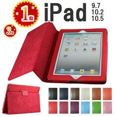 【レビューを書いてメール便送料無料!】【保護フィルム付き】iPadRetinaiPad3ケースipad2ケース【アイパッド3/iPad3対応】アイパッド2/ipad2対応【iPadケース】【タブレットPC】【アクセサリー】【アイパット3第3世代】【大幅OFF】iPad4iPad第4世代