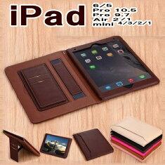 iPad52017モデルipadpro9.7ケースiPadair2ipadair1ipadmini4mini3mini2mini1兼用手帳型レザーケースiPadproカバーシンプルカッコいいおしゃれipadproエアーアイパッドプロipadpro9.7手帳レザーipadpro97かわいいスタンドゴムバンド