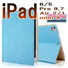 ipadpro9.7ケースiPadair2カバーipadair1ipadmini4手帳型薄型レザーケースシンプルな文様iPadminiカバーシンプルカッコいいおしゃれipadairエアーケースipadケースアイパッドプロ手帳かわいいスタンドスリープ機能