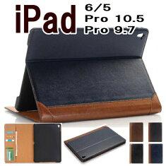 ipadpro9.7ケース手帳型レザーケースiPadproカバーシンプルカッコいいおしゃれipadpro97ケースipadケースアイパッドプロipadpro9.7手帳レザーipadpro97カード収納スタンドおまけつき