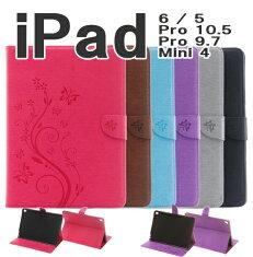 ipadpro9.7ケース手帳型レザーケースマグネット留め具iPadproカバー模様おしゃれipadpro97ケースipadケースアイパッドプロipadpro9.7手帳レザーipadpro97カード収納スタンドおまけつき