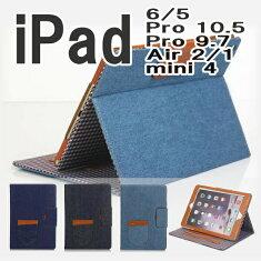 ipadpro9.7ケースiPadmini4手帳型ipadair2ipadair1ケースiPadproカバージーンズおしゃれipadminiケースアイパッドプロipadpro9.7手帳レザーipadpro97かわいいスタンドスリープ機能おまけつき