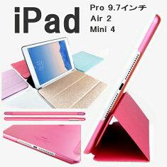 ipadpro9.7ケースipadair2iPadmini4おしゃれ3つ折りスリム手帳型ケースiPadpro9.7カバーおしゃれipadair2ケースipadMINI4アイパッドプロipadpro9.7手帳スタンドスリープ機能おまけつき