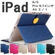 iPad 5 2017 ipad mini4 ケース ipad pro 9.7 ipad air2 マグネット留め具 iPad Air 2 ipad mini ipad pro 9.7 手帳型 スタンド おしゃれ ipadmini4 アイパッド エアー カバー かわいい アイパッドミニ4 iPad air2 カバー アイパッドミニ 手帳 iPadケース