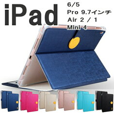 ipadmini4ケースipadpro9.7ipadair2マグネット留め具iPadAir2花柄ipadminiipadpro9.7手帳型スタンドおしゃれipadmini4アイパッドエアーカバーかわいいアイパッドミニ4iPadair2カバーアイパッドミニ手帳iPadケース